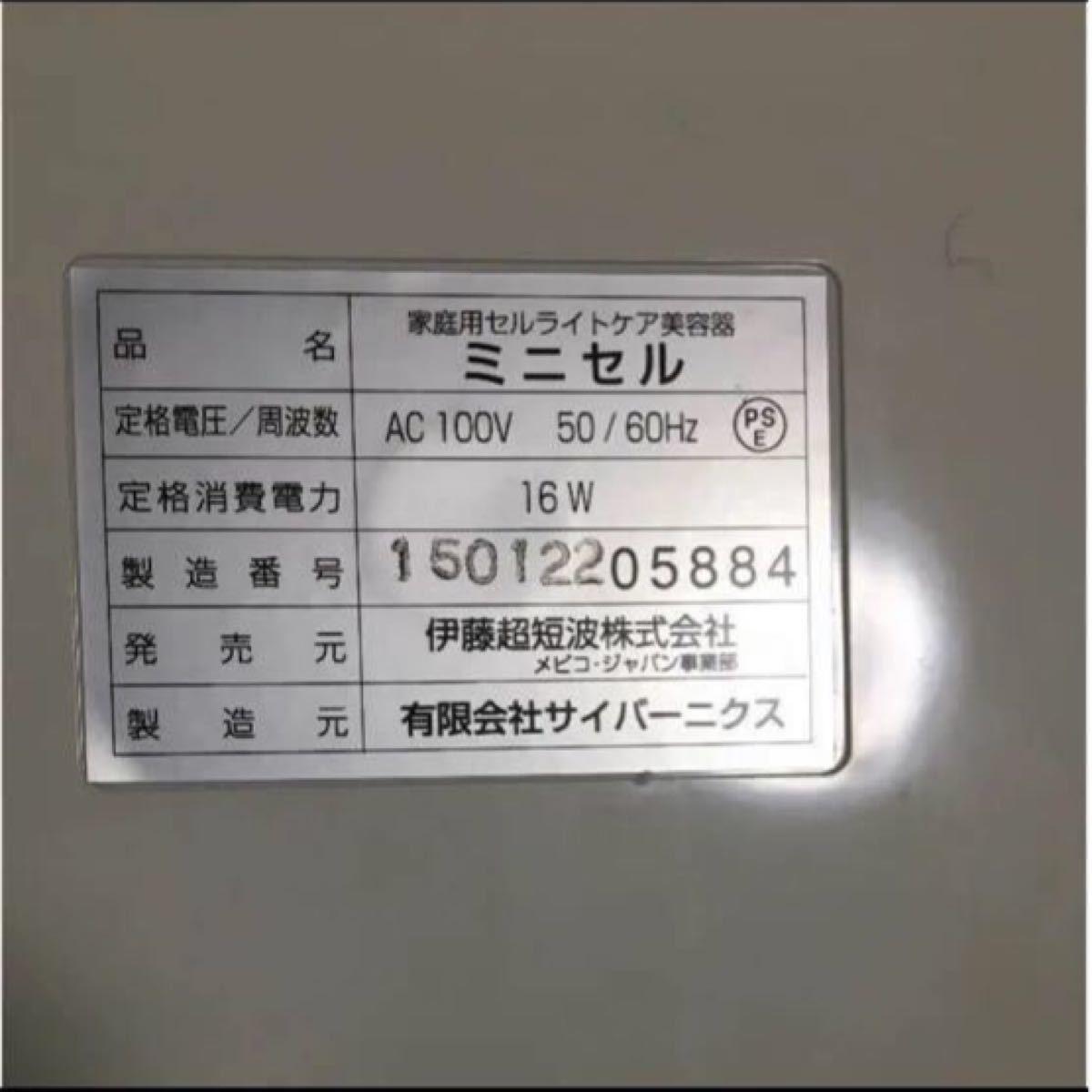家庭用セルライトケア 美容器 ミニセル