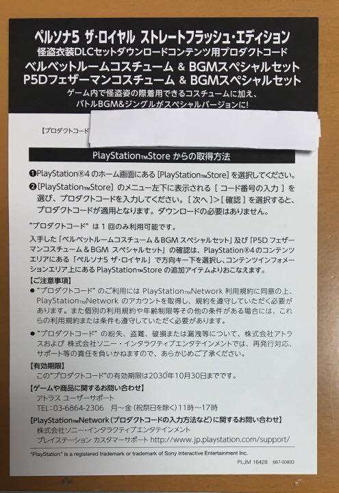 特典2点付き送料無料 ペルソナ5 ザロイヤル & スクランブル ザファントムストライカーズ PS4 PERSONA5 動作確認済 P5R P5S 即決