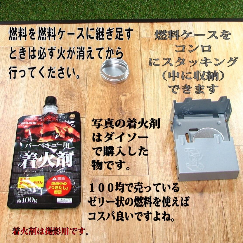 ハム三郎様専用コンロ、 燃料ケース、 円形五徳、スクリーン 、収納袋セット