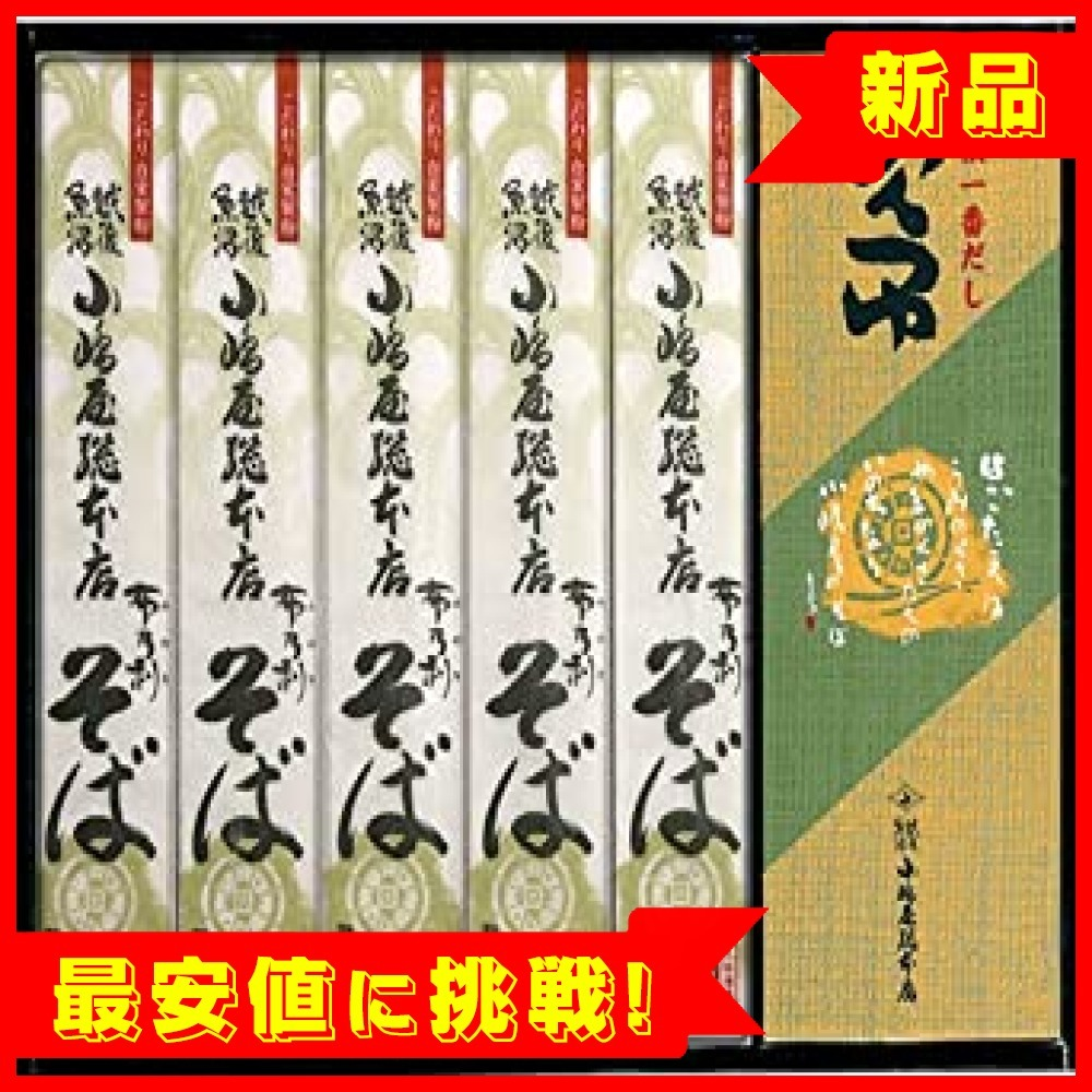 【新品即決!】へぎそば 布乃利小嶋屋そば 200g×5袋 つゆ付_画像1