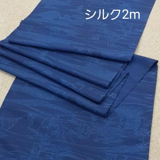 正絹 22402 シルク 藍染 藍色 2m はぎれ ハギレ リメイク