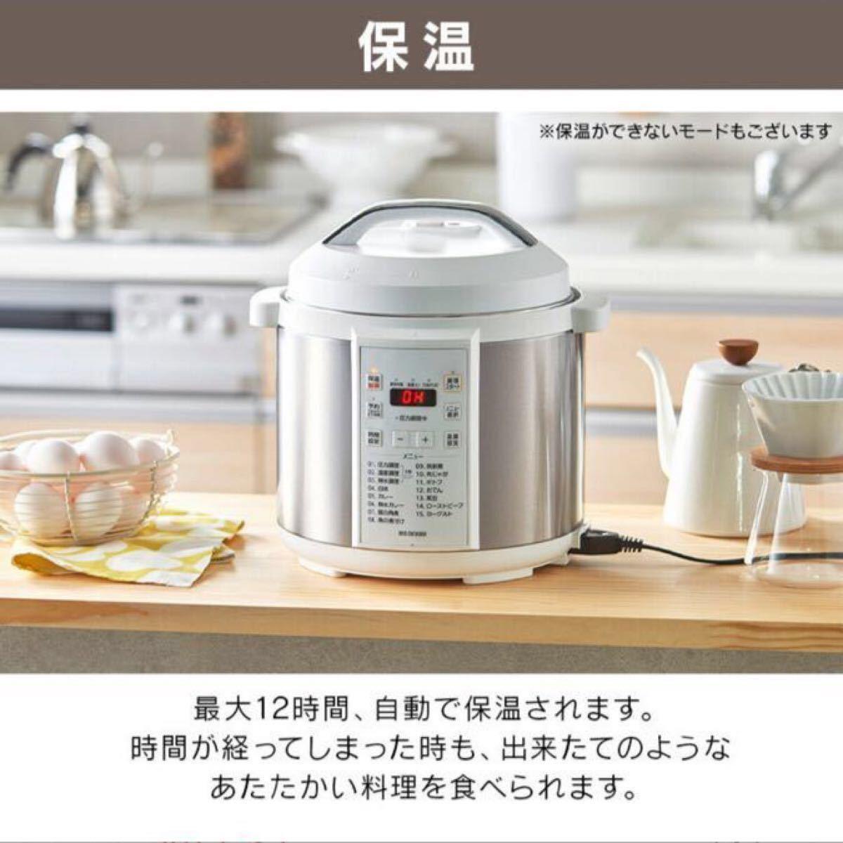 電気圧力鍋 6L アイリスオーヤマ PC-EMA6-W ホワイト