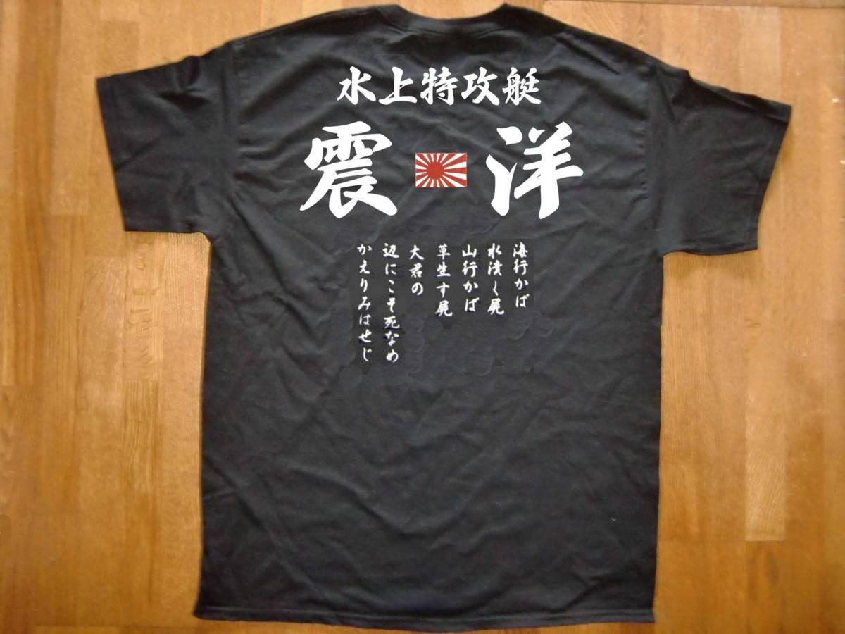 右翼Tシャツ送料無料 水上特攻艇 震洋 旭日旗 海行かば 送料無料 匿名配送 未使用