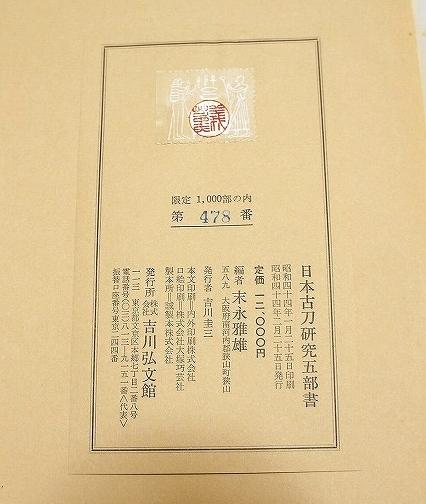 ◆刀剣書◆-日本古刀研究五部書-昭和44年限定発行1000部の希少本です!_画像3