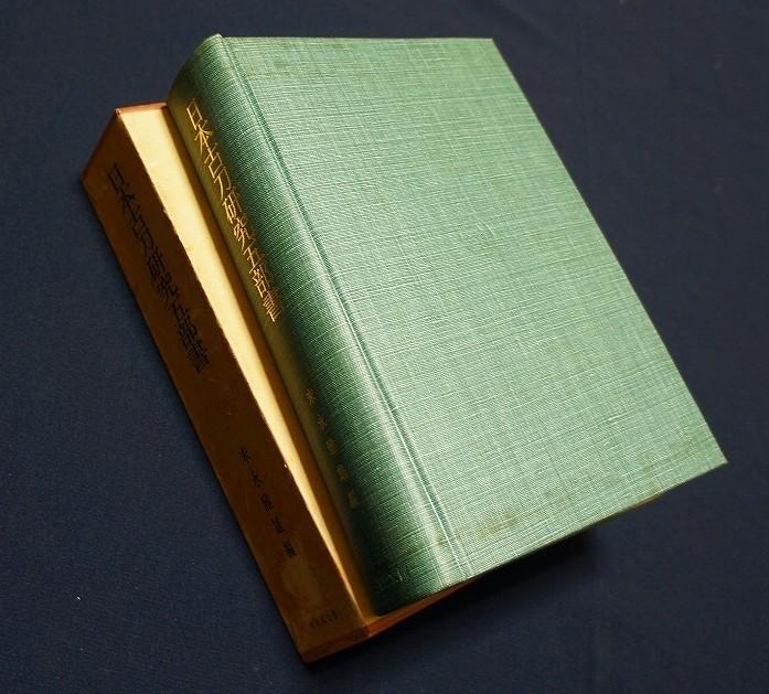 ◆刀剣書◆-日本古刀研究五部書-昭和44年限定発行1000部の希少本です!_画像1