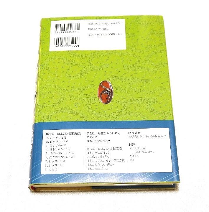 ◆刀剣書◆-日本刀の教科書- 2014年発行の貴重本です!_画像3
