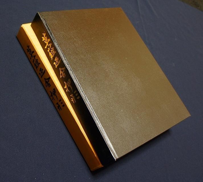 ◆刀剣書◆-草薙廼舎押形-*共箱付* 昭和48年発行の希少本です!_画像1