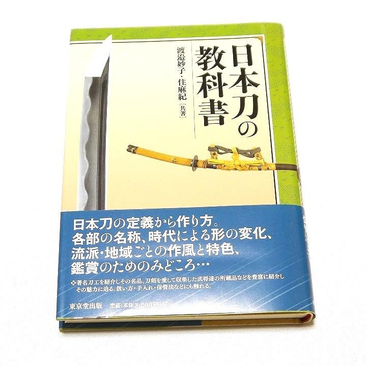 ◆刀剣書◆-日本刀の教科書- 2014年発行の貴重本です!_画像2