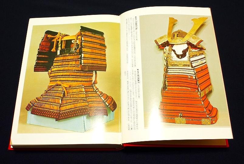 ◆刀剣書◆-日本の甲冑武具事典- *新同/共箱付* 平成6年発行の希少本です!_画像3