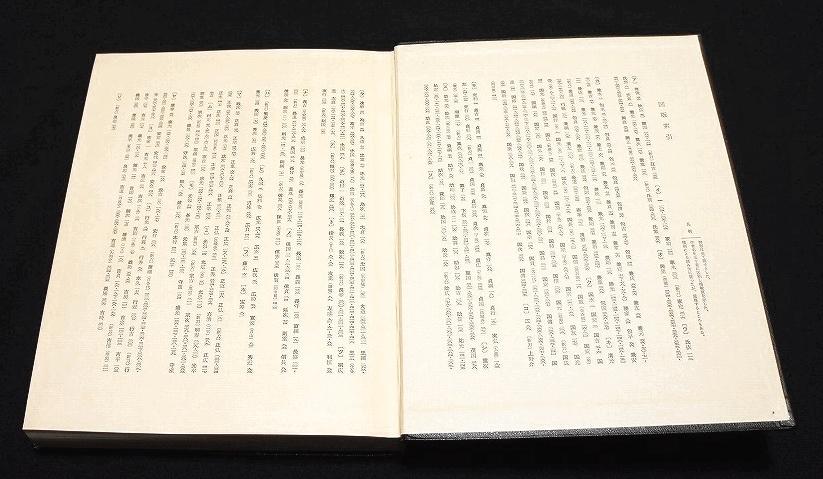 ◆刀剣書◆-草薙廼舎押形-*共箱付* 昭和48年発行の希少本です!_画像3