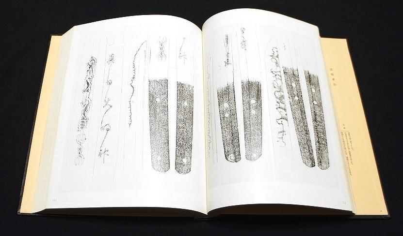 ◆刀剣書◆-草薙廼舎押形-*共箱付* 昭和48年発行の希少本です!_画像2
