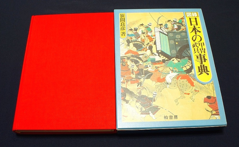◆刀剣書◆-日本の甲冑武具事典- *新同/共箱付* 平成6年発行の希少本です!_画像2