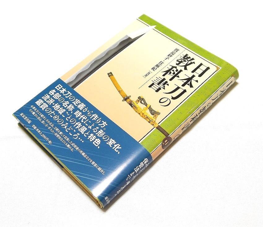 ◆刀剣書◆-日本刀の教科書- 2014年発行の貴重本です!_画像1
