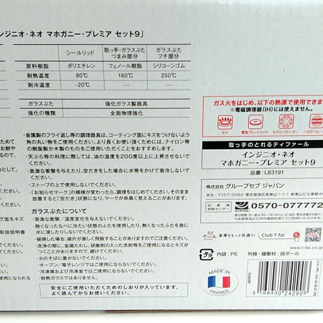 【新品】9点セット インジニオ ネオ マホガニー・プレミアセット9 ティファール