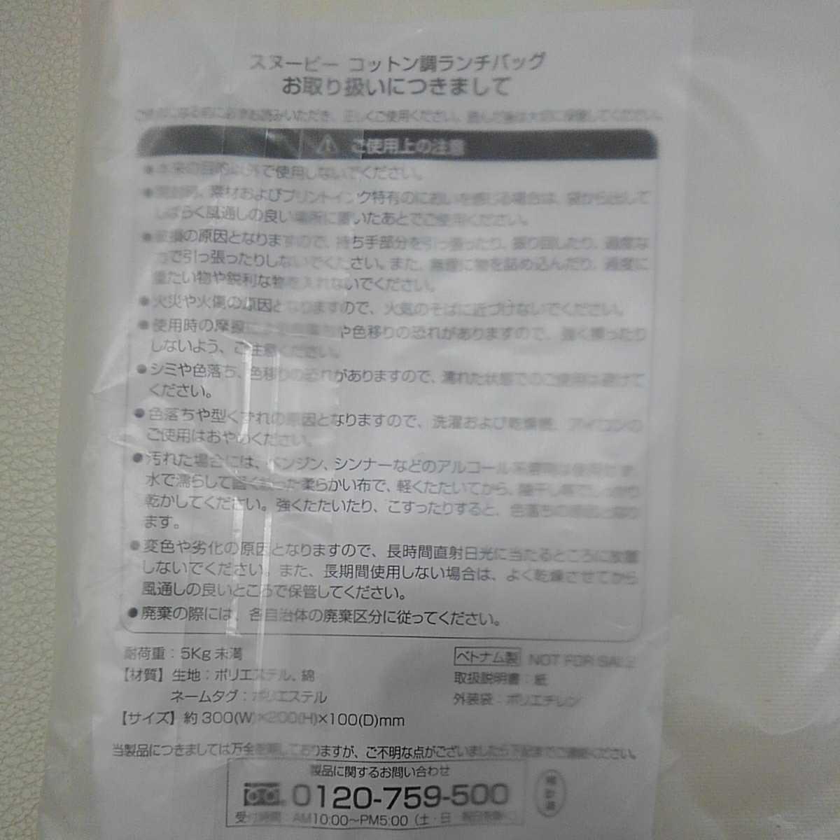 ◎スヌーピー コットン調ランチバッグ AOKI 非売品 新品未開封◎_画像5