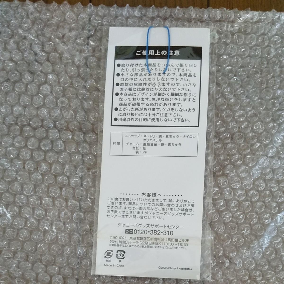 嵐  5×10 会場限定 チャーム付き携帯ストラップ 国立限定 金