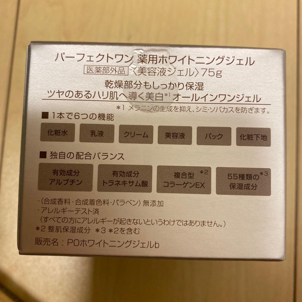 新日本製薬 パーフェクトワン薬用ホワイトニングジェル PERFECT ONE 美容液