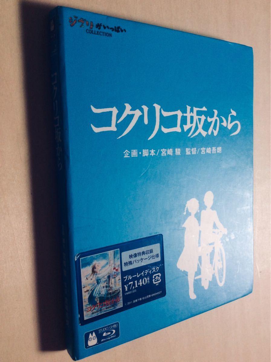 《コクリコ坂から》スタジオジブリ・ブルーレイディスク・手嶌 葵《歌集》CDセット