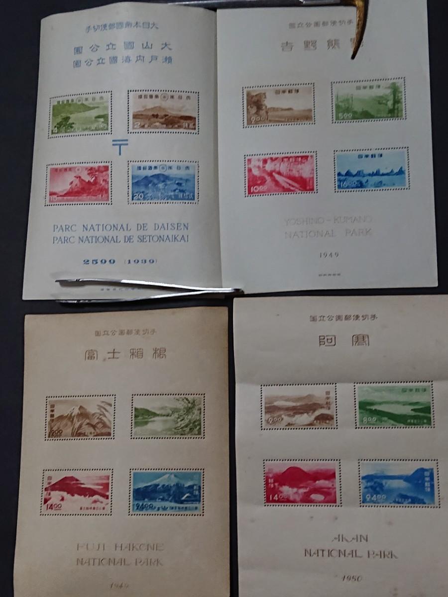 小型シート 国立公園 大山瀬戸、阿寒、吉野熊野、富士箱根