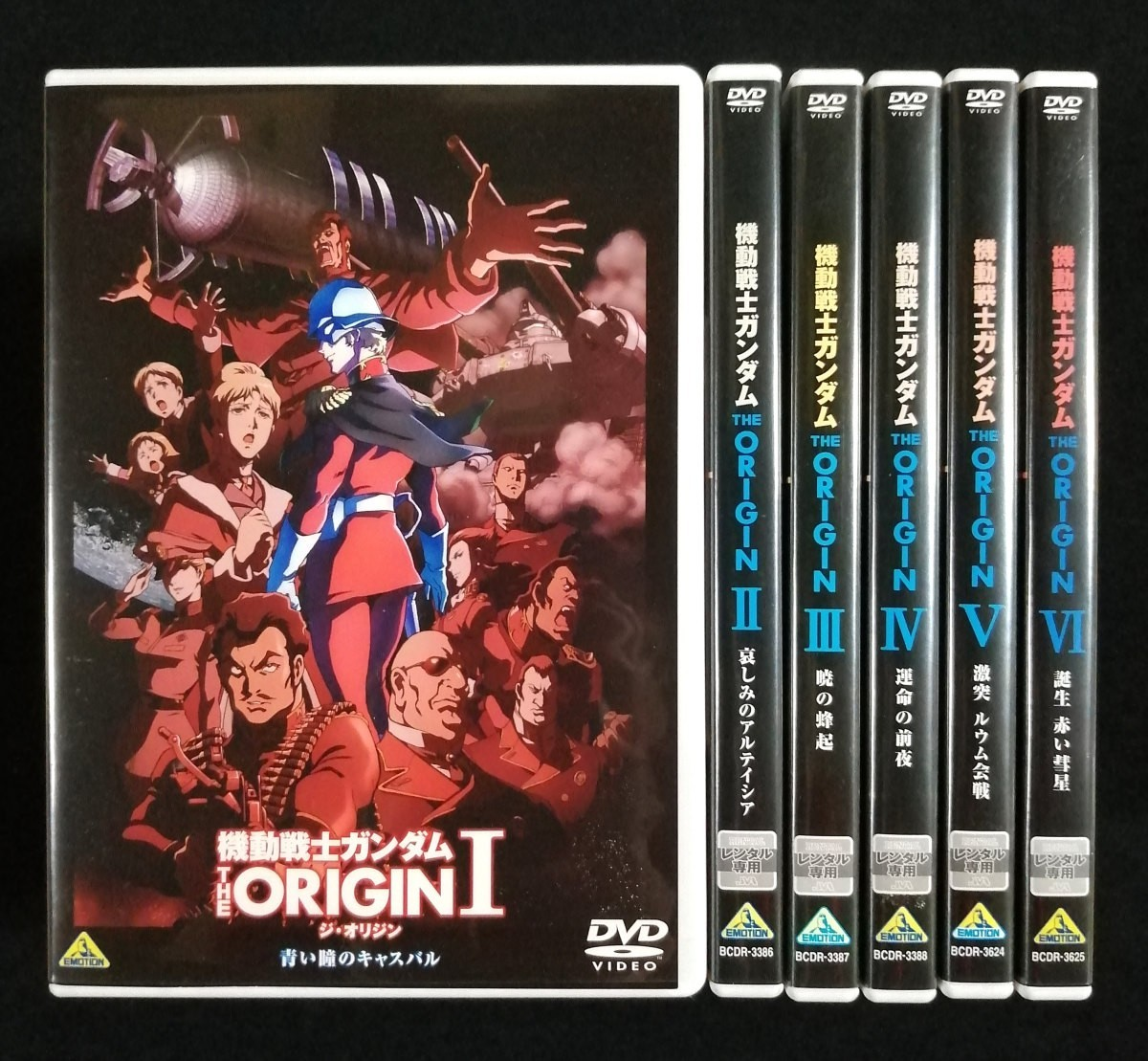 DVD 機動戦士ガンダム THE ORIGIN 全6巻セット レンタル版