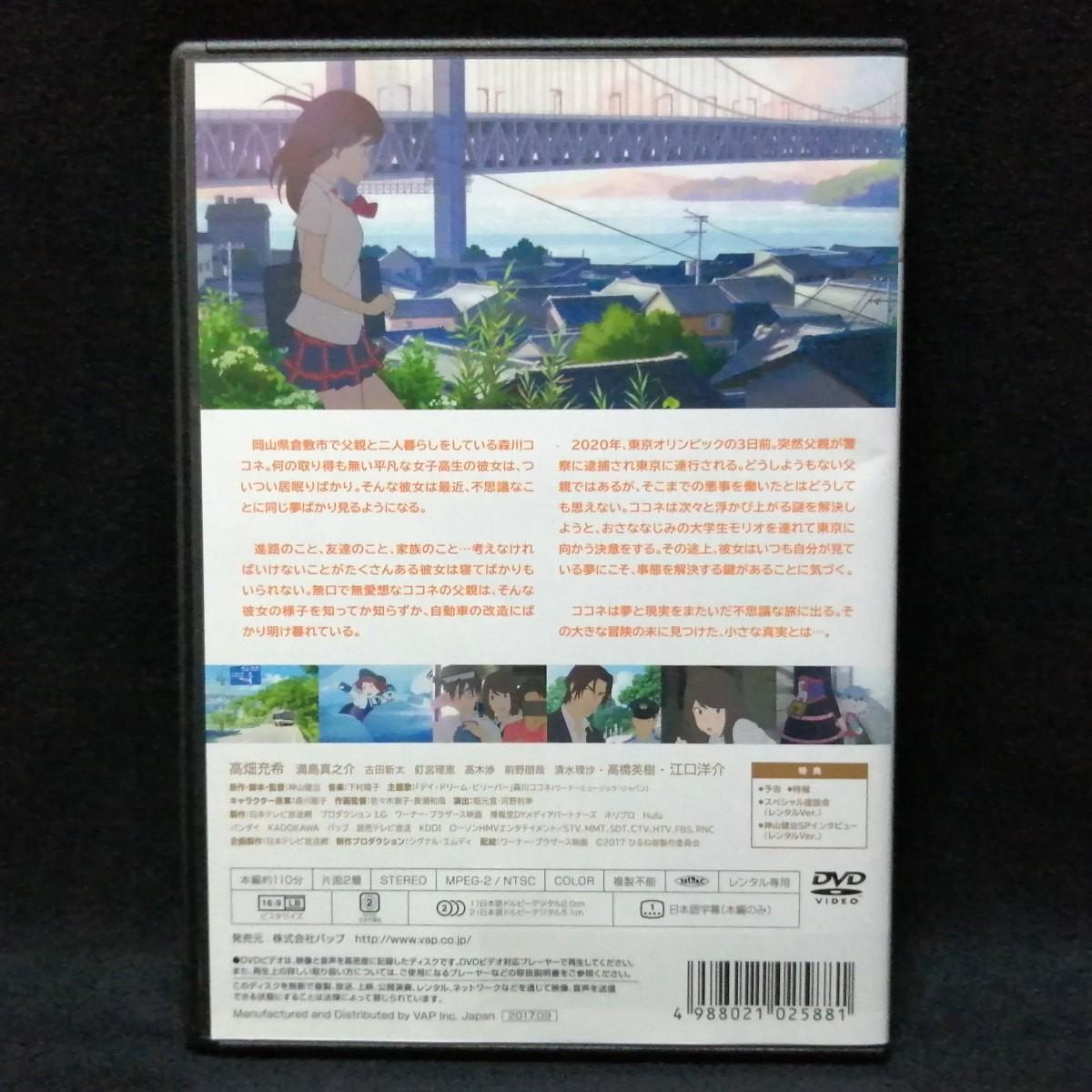 DVD ひるね姫 知らない私の物語 レンタルアップ