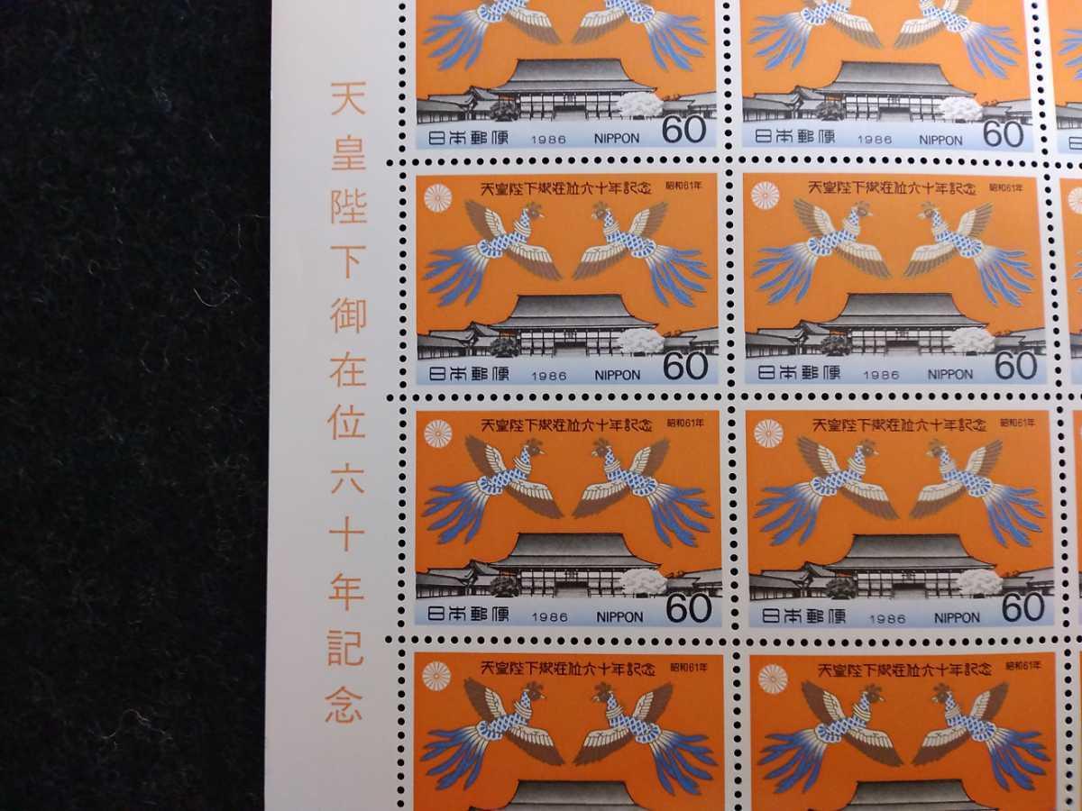【未使用】記念切手シート 天皇陛下御在位六十年記念 額面1200円分_画像4