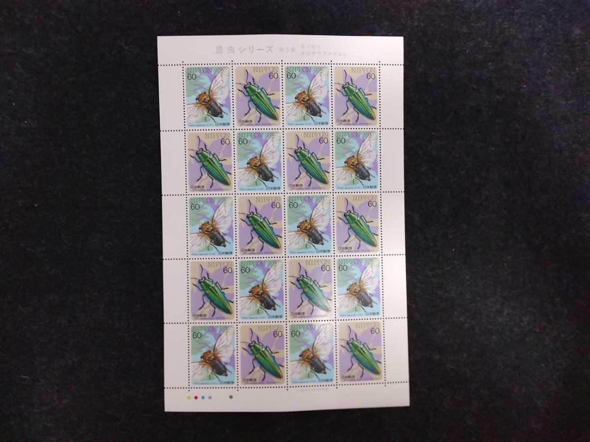 【送料無料】記念切手シート★昆虫シリーズ 第3集×2種 1986年 昭和61年 ★60円×20枚×2シート_画像3