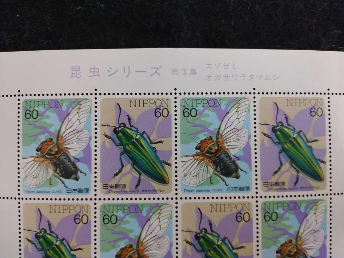 【送料無料】記念切手シート★昆虫シリーズ 第3集×2種 1986年 昭和61年 ★60円×20枚×2シート_画像5