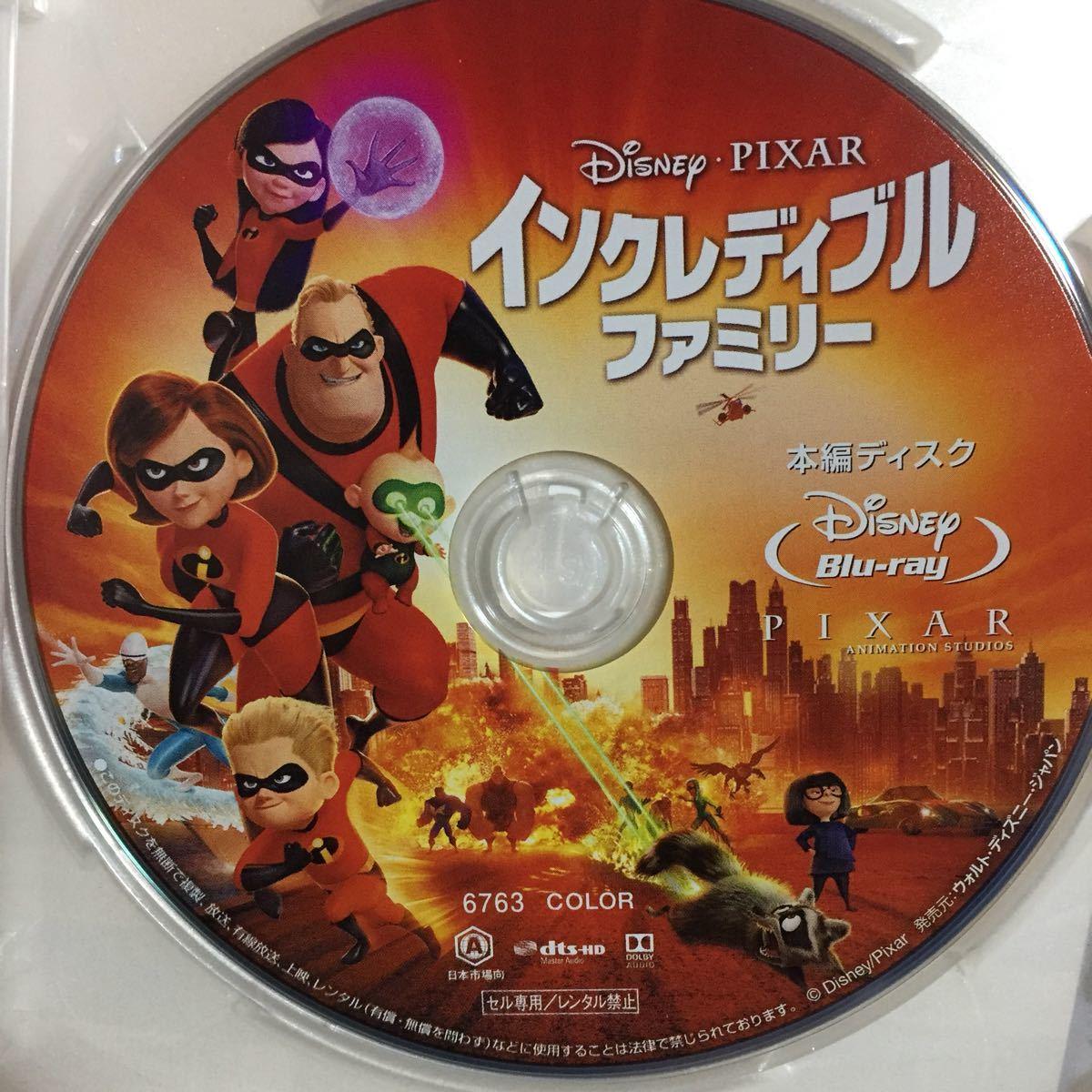 インクレディブルファミリー Blu-ray MovieNEX 純正ケース ブルーレイ ミスターインクレディブル2