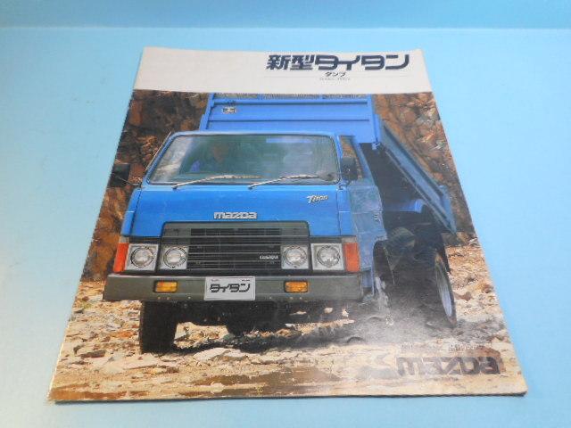 マツダ 新型 タイタン ダンプ 1980年代 全20ページ カタログ 自動車 _画像1