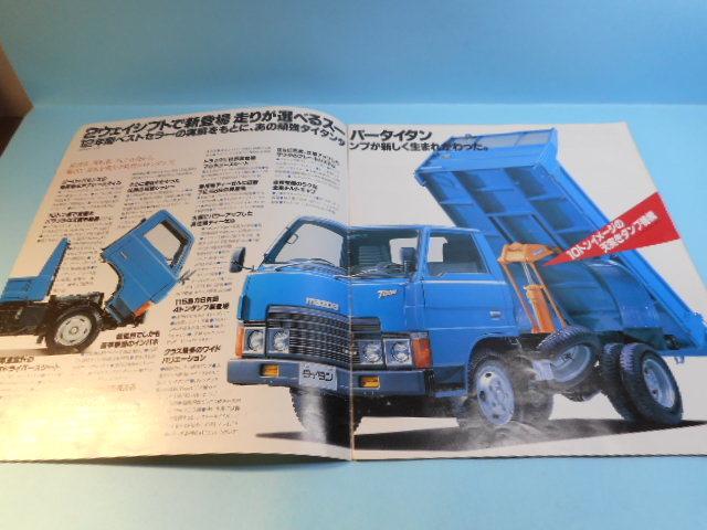 マツダ 新型 タイタン ダンプ 1980年代 全20ページ カタログ 自動車 _画像2