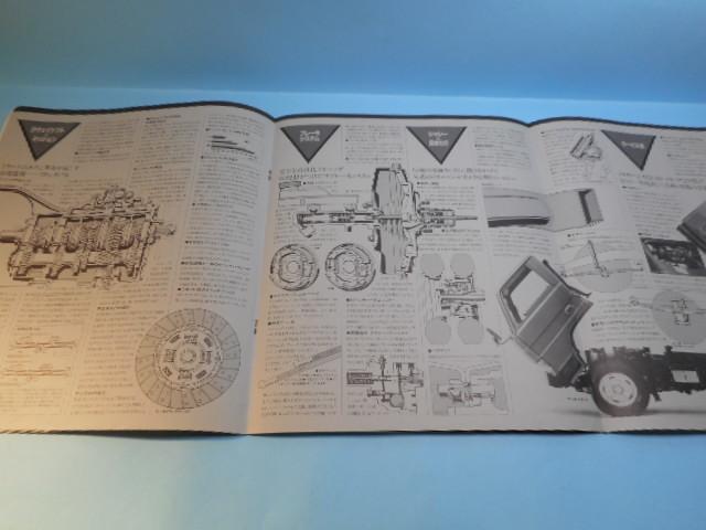 マツダ 新型 タイタン ダンプ 1980年代 全20ページ カタログ 自動車 _画像4