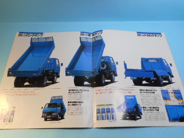 マツダ 新型 タイタン ダンプ 1980年代 全20ページ カタログ 自動車 _画像6