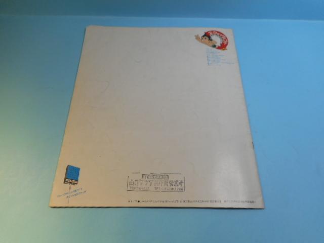 マツダ 新型 タイタン ダンプ 1980年代 全20ページ カタログ 自動車 _画像7