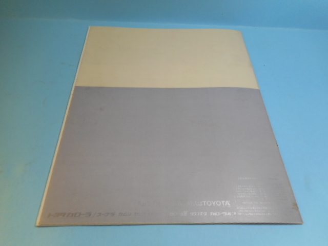 トヨタ カローラ レビン 5代目 1987年 全26ページ カタログ 自動車 _画像5