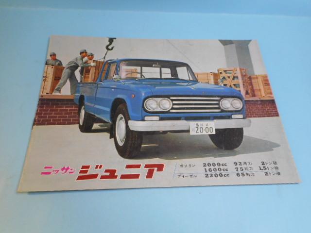 ニッサン ジュニア ガソリン 2000 1600 ディーゼル2200 1960年代 全10ページ カタログ 自動車 NISSAN 日産_画像1