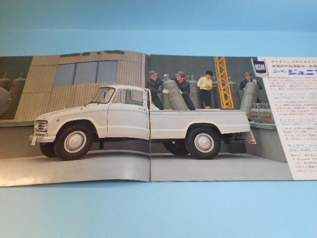 ニッサン ジュニア ガソリン 2000 1600 ディーゼル2200 1960年代 全10ページ カタログ 自動車 NISSAN 日産_画像2