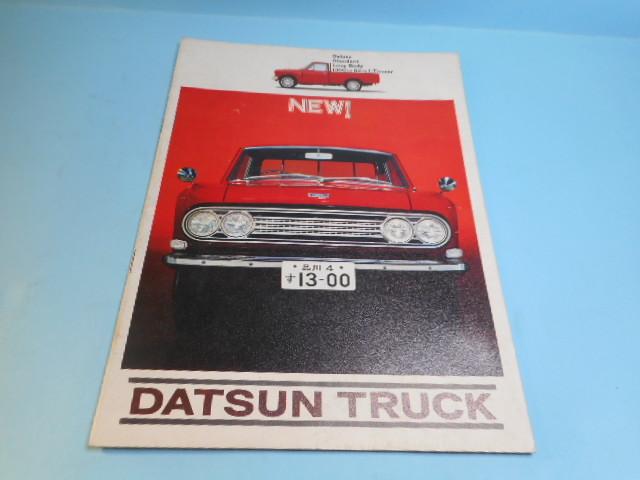 ダットサン トラック 1300CC 1965年 全14ページ カタログ 自動車 NISSAN 日産_画像1