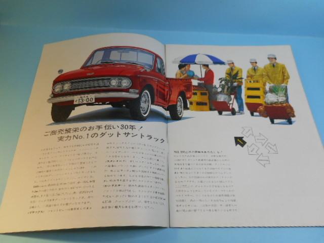 ダットサン トラック 1300CC 1965年 全14ページ カタログ 自動車 NISSAN 日産_画像2