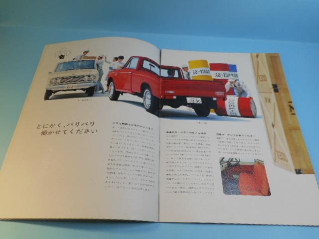 ダットサン トラック 1300CC 1965年 全14ページ カタログ 自動車 NISSAN 日産_画像3