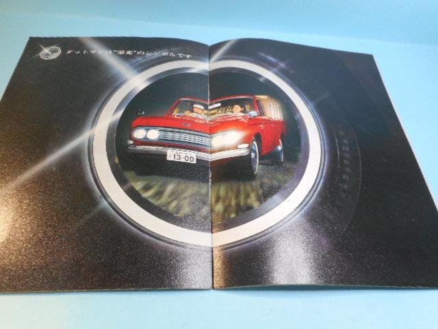 ダットサン トラック 1300CC 1965年 全14ページ カタログ 自動車 NISSAN 日産_画像4