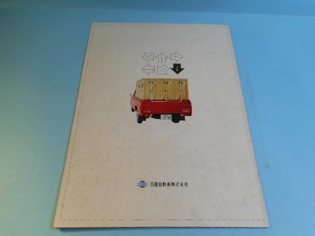 ダットサン トラック 1300CC 1965年 全14ページ カタログ 自動車 NISSAN 日産_画像5