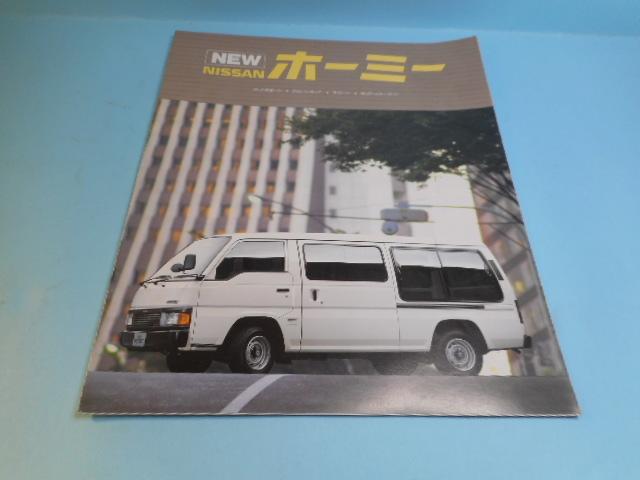 日産 NISSAN ホーミー E24 1966年 全19ページ カタログ 自動車 _画像1