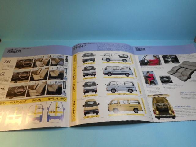 日産 NISSAN ホーミー E24 1966年 全19ページ カタログ 自動車 _画像2