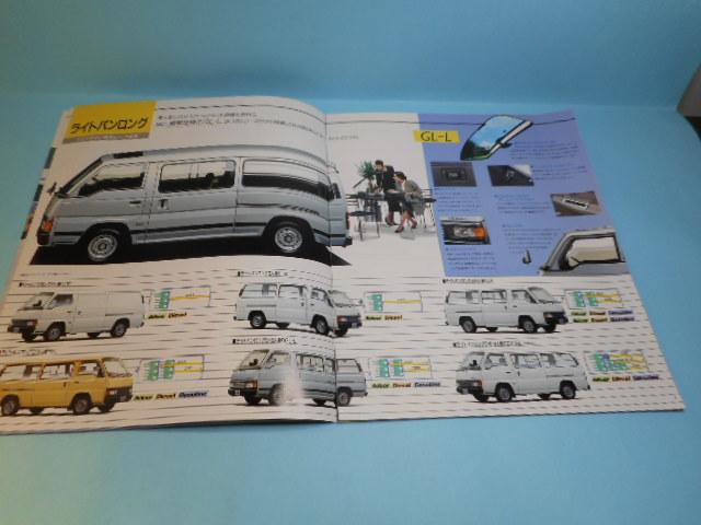 日産 NISSAN ホーミー E24 1966年 全19ページ カタログ 自動車 _画像3