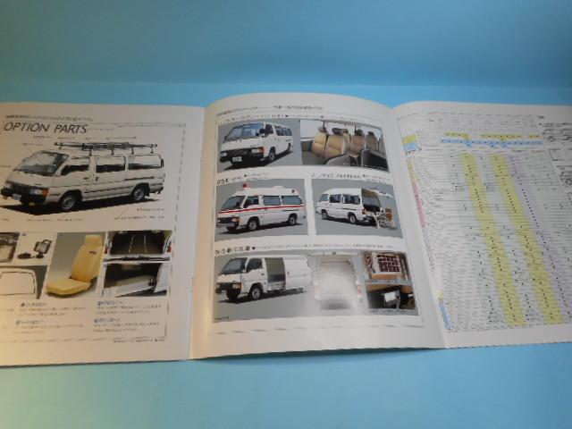 日産 NISSAN ホーミー E24 1966年 全19ページ カタログ 自動車 _画像4