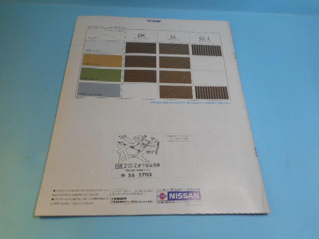 日産 NISSAN ホーミー E24 1966年 全19ページ カタログ 自動車 _画像5