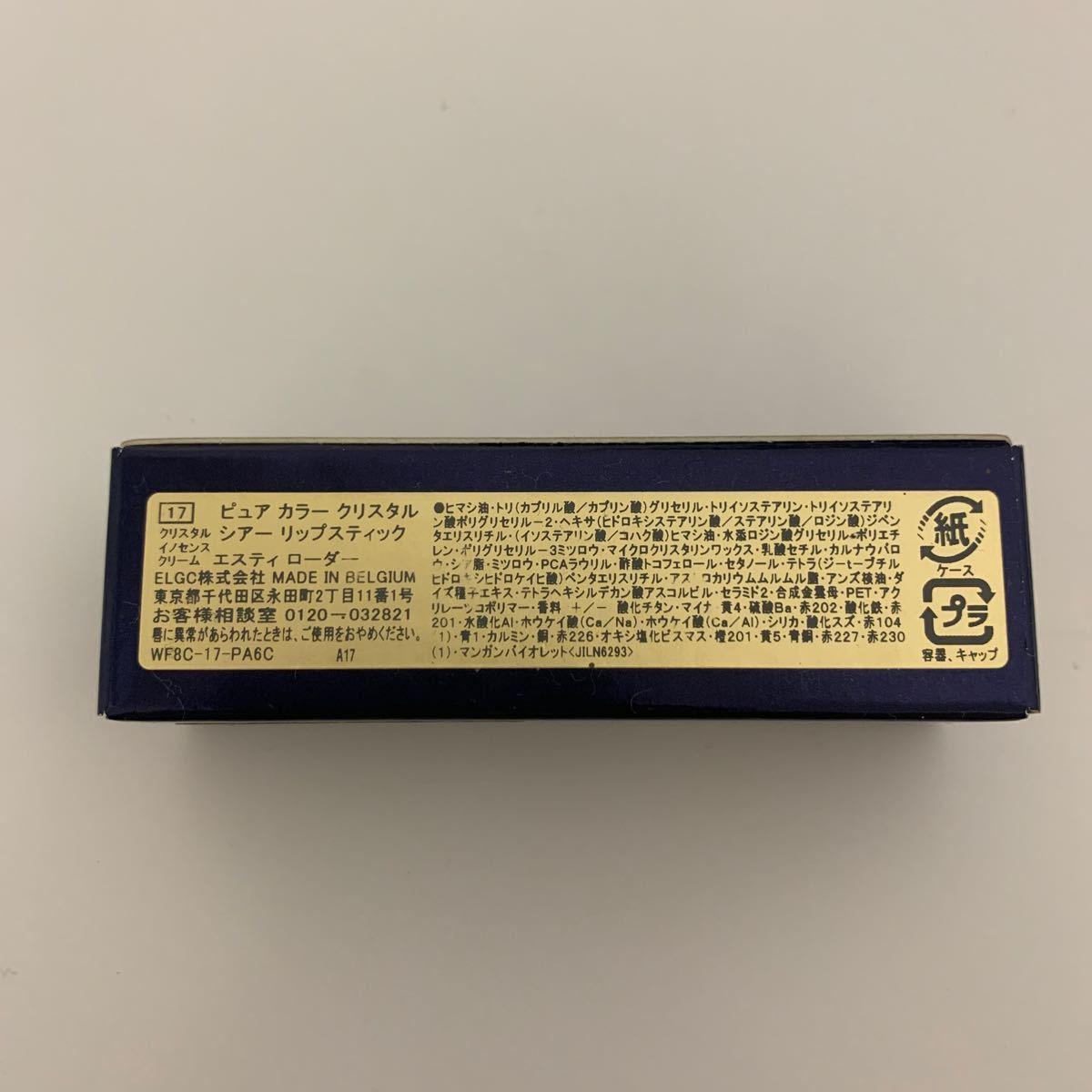 エスティローダー ピュアカラー クリスタル シアー リップスティック #17 クリスタルイノセンスクリーム (口紅) 3.8g