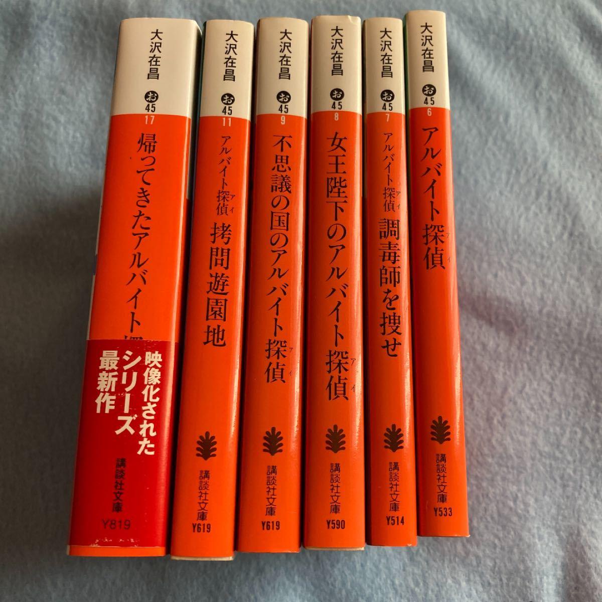 大沢存昌 アルバイト探偵シリーズ 1-6
