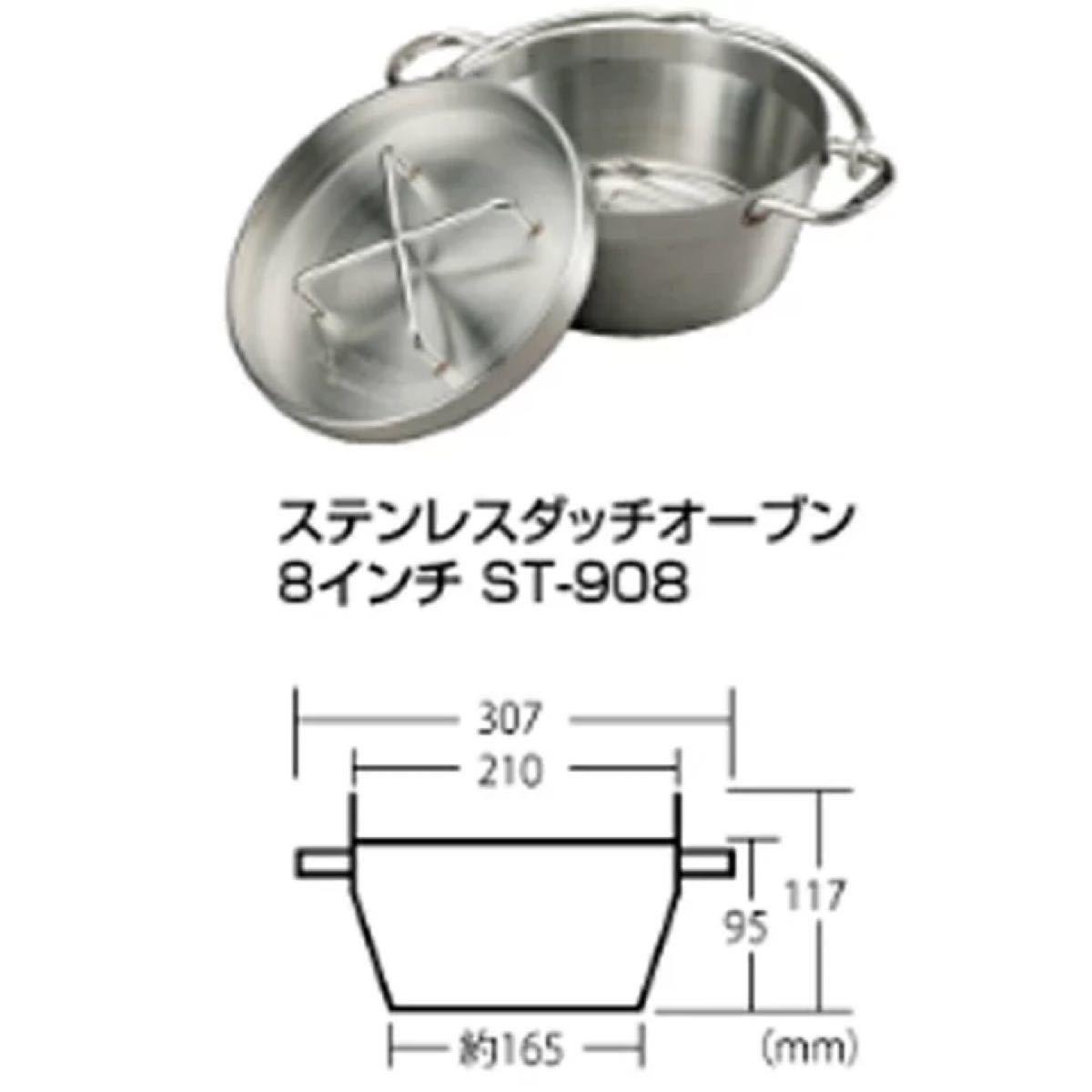 SOTO ステンレスダッチオーブン8インチ ST-908 ★新品送料無料★